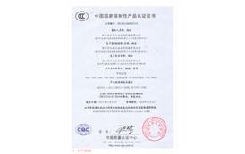 北恩证书-U8系列产品认证证书