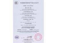 北恩证书-产品认证证书