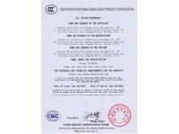 北恩证书-产品认证证书(英文)