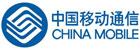 北恩合作客户-中国移动