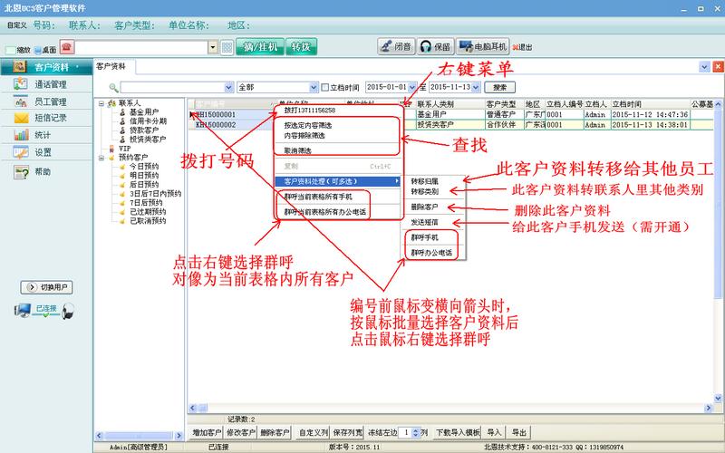 客户资料界面及功能使用