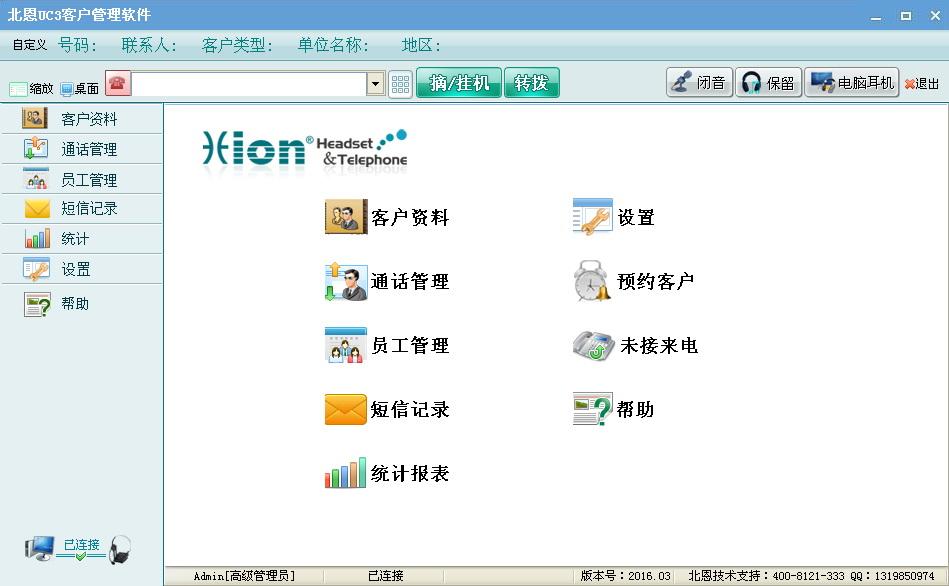 北恩UC3小型呼叫中心系统软件