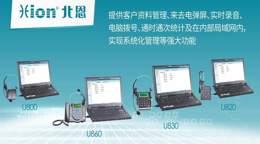 北恩 U800 U830 U860