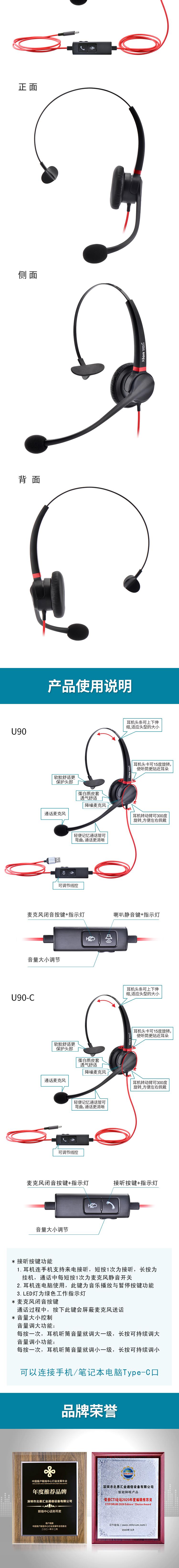 北恩 U90
