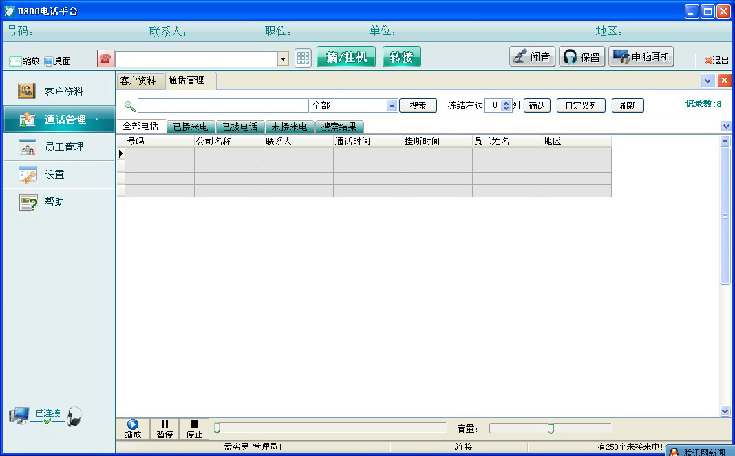 北恩U800+UC3
